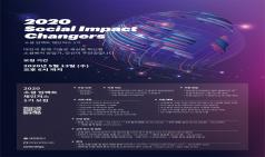 대전혁신센터, 2020 소셜임팩트 체인저스 1기 모집