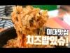 코로나19 불황속에서 1일평균 50만원 매출, '치즈밥있슈'성공창업박람회&시식회