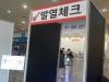 제일프랜차이즈창업박람회 in 서울 성공적인 개최