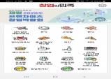 대한민국 최고 창업플랫폼 앱 창업의민족