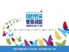 코로나로 잠자던 소비심리 깨우는 대한민국 동행세일!