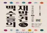 """니트생활자, '백수들의 재발견' 전시 7월 4일 개최… """"백수 청년들이 다니는 랜선 회사 궁금하다면?"""""""