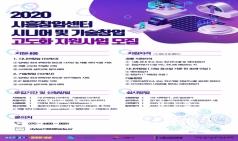 시흥창업센터, '2020년 시흥창업센터 시니어 및 기술창업 고도화 지원' 사업 참가 기업 모집