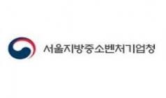 서울지방중기청, 디지털·온라인 분야 전격 지원