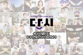 코로나 위기 극복 2020 실패박람회 국민 참여 캠페인 확산