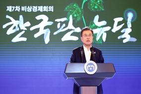 """문 대통령 """"선도국가로 도약하는 대한민국"""" 대전환 선언"""