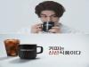 커피베이, '커피는 신선식품이다' 메시지로 브랜드 경쟁력 높여
