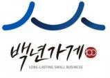 군산 빵집 '이성당' 서울 콩국수 '진주회관' 등 백년가게 선정