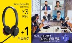 다우데이타, Jabra 헤드셋 3+1 이벤트 및 마이크로소프트 Teams 6개월 무상 지원