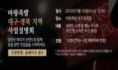 마왕족발, 9월 16일 대구에서 대구·경북 지역 사업설명회 개최