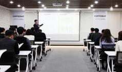 커피베이, 서울 본사에서 8월 사업 설명회 실시