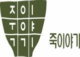 """대호가, 죽이야기로 법인명 변경 HMR 사업 진출 """"제2 도약 나선다"""""""