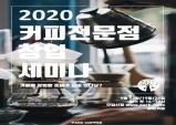 공원커피, 하반기 '2020 커피전문점 창업 세미나' 12일 개최