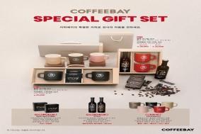 커피베이, 추석 선물 겨냥 '스페셜 기프트 세트' 출시