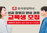 """""""꿈을 성취하는 아름다운 창업동행""""....창업의민족 한국창업학교"""