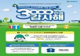 크린토피아, '3000만큼 감사해' 이벤트 진행