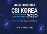 국제치안산업박람회, CSI 과학수사 전문가 1800여명 참가하는 온라인 컨퍼런스가 열린다.