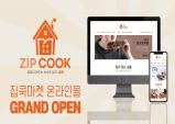 디딤, 간편식 브랜드 '집쿡' 온라인 쇼핑몰 오픈