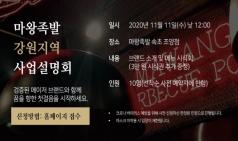 파죽지세의 마왕족발, 11월 강원지역 사업설명회 개최