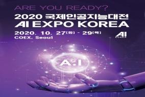 인공지능의 모든 것 한눈에, 제3회 국제인공지능대전 2020 27일 개막