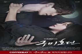 커피베이, tvN 인기 드라마 '구미호뎐' 제작지원
