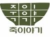 """죽이야기, '죽 프랜차이즈' 창업 이유 설문 """"경기에 민감하지 않기 때문"""" 가장 많아"""