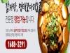 명태조림감자탕, 성공창업설명회 15일 개최예정