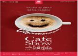 """""""우리는 언제나 커피합니다."""" 아시아 최대 커피산업박람회 카페쇼 11월4(수)~7일(토)"""