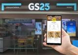 GS25, 업계 최초 '카카오톡 주문하기' 5000점 오픈
