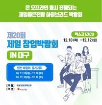 """11월 26일~28일까지 """"제일창업박람회in랜선""""을 온라인에서 개최"""