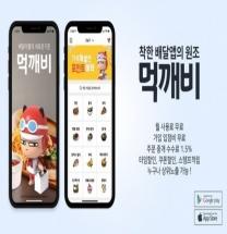 제로배달 앱 '먹깨비'에서 진천사랑상품권 사용 가능해진다