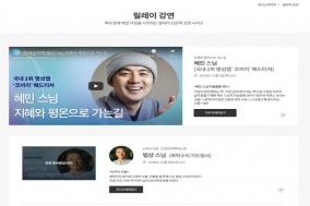 """세계 최초 온라인 불교박람회 개막, """"전통문화, 명상 좋아요"""""""