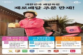 제로페이 연계 서울시 '힘콕상품권', 코로나19로 지친 시민 달래준다