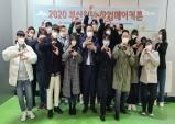 부산 지역 제조업의 고용 부진 해소와 청년 일자리 창출 위한 '2020 부산청년 창업메이커톤' 열려