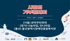 청년마케터, 인프런과 '마스크·핫팩 기부릴레이' 공익캠페인 열어