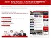 벤처타임즈, '2021 창업 힘내소 스타트업 응원 캠페인' 실시