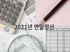 2021년 연말정산 간소화 내일 15일부터...공공월세액 실손보험금
