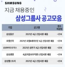 취업정보사이트 캐치: 삼성 2021년 상반기 4급 신입 채용 시작, 삼성바이오·호텔신라 외