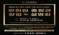 르하임스터디카페, 무인24시 창업설명회 성공 운영노하우 공개