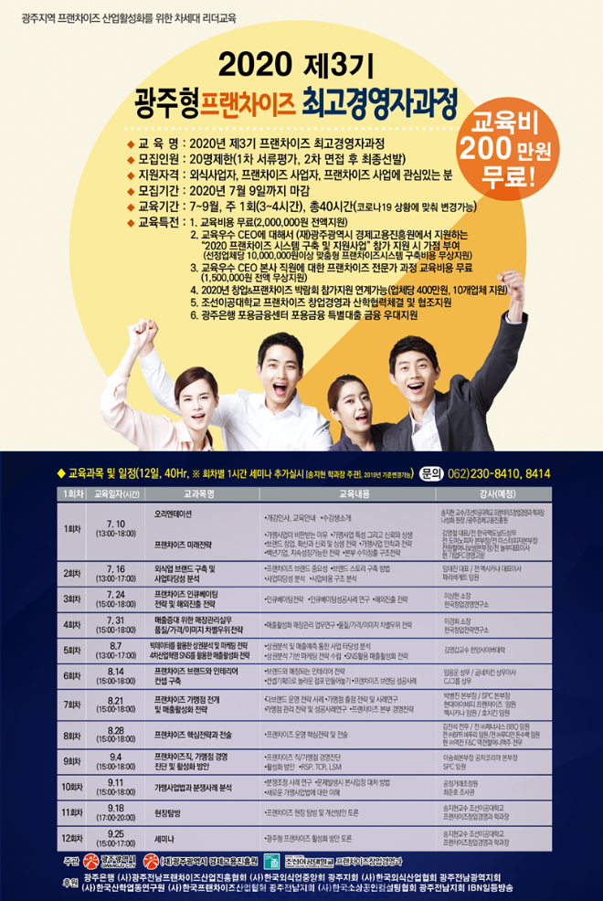 2020제3기광주형프랜차이즈최고경영자과정_포스터1.png